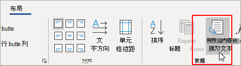 """""""表格工具""""的""""布局""""选项卡上突出显示""""转换为文本""""选项。"""