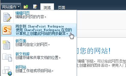 选择此选项将 SharePoint 网站同步到计算机
