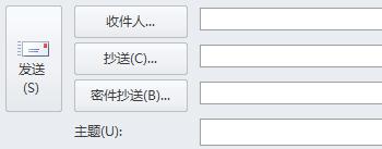 """""""收件人""""、""""抄送""""和""""密件抄送""""框"""