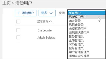 选择下拉框,筛选用户列表。