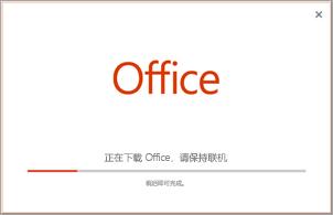 安装 Office 应用程序的进度