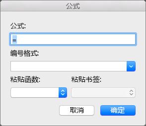 """在""""公式""""对话框中添加和修改公式。"""