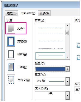 页面边框设置对话框