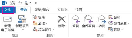 这是 Outlook 桌面功能区的外观。