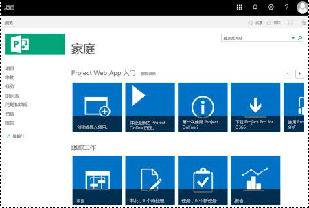 Project Online 主页视图。