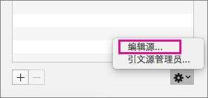 """突出显示""""编辑源""""的""""引文""""窗格。"""