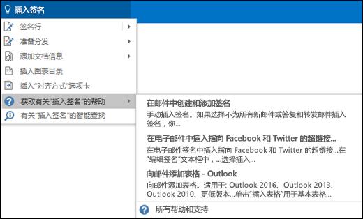 """在 Outlook 的""""操作说明搜索""""框中键入要执行的操作,它会帮助你完成该任务"""