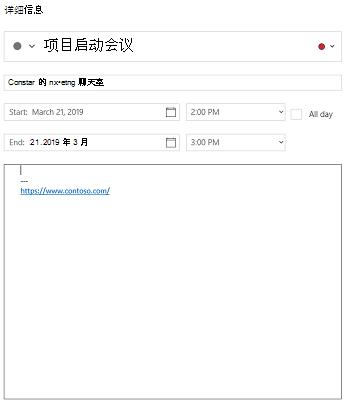 Windows 10 事件详细信息视图的日历