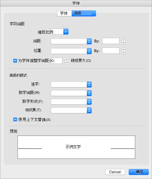 显示在字体对话框中的高级选项卡