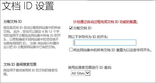 """在""""文档 ID 设置""""页中分配文档 ID"""