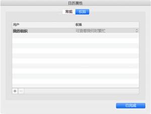 """使用 REST 同步时显示的""""日历属性""""窗口"""