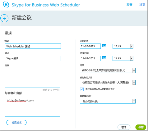Web Scheduler 屏幕,你可以在其中提供会议详细信息以及添加被邀请者