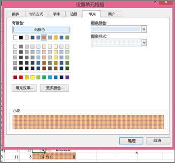 单元格填充和图案对话框