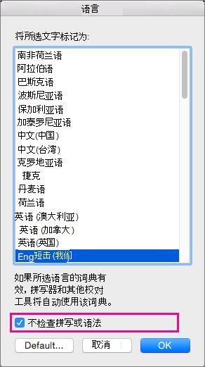 """选中""""不检查拼写或语法""""以防止 Word 检查所选文本。"""