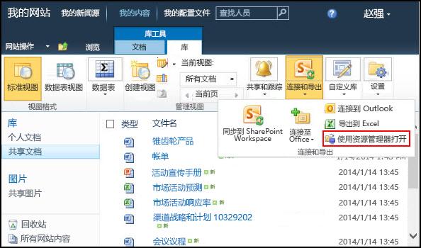 "SharePoint 2010""共享文档""文件夹,""使用资源管理器打开""选项"