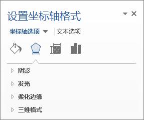 """""""设置坐标轴格式""""选项列表可作为编辑图表元素的示例"""