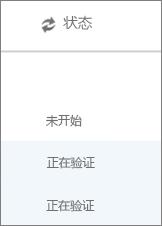 """""""数据迁移""""页面显示每个用户的迁移状态"""