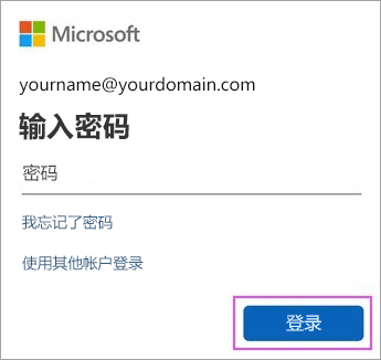 输入 Outlook.com 密码