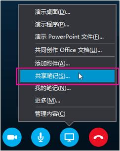 演示按钮,共享笔记选项
