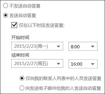 Outlook 网页版自动答复设置时间