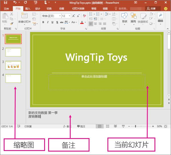 显示 PowerPoint 中的普通视图