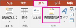 """显示 PowerPoint 中的""""插入"""">""""页眉""""按钮"""