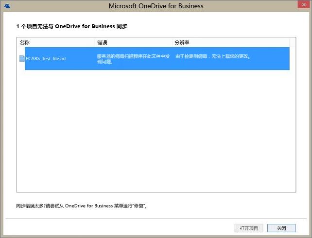 对话框的屏幕截图,显示由于服务器的病毒扫描程序发现文件有问题,1 个项目无法与 OneDrive for Business 同步。