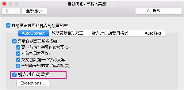 """选择""""键入时自动替换""""可使自动更正功能在你键入时进行更正。"""