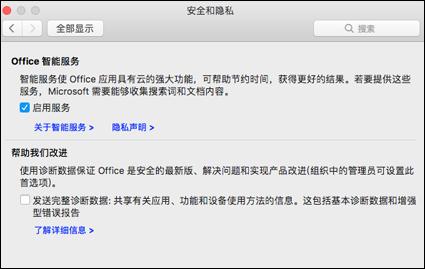 启用在 Mac 上的智能功能