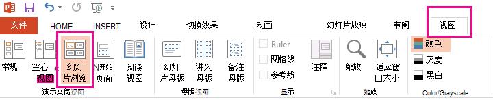 在视图选项卡上,单击幻灯片浏览。