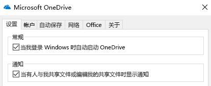 要禁用所有通知共享 OneDrive 的文件转到您的 OneDrive 应用程序的设置,然后将其关闭。