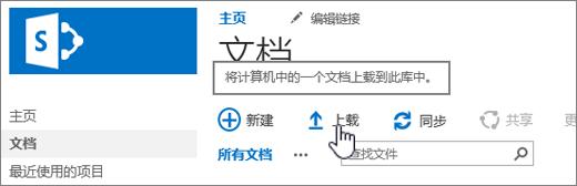 """""""上传""""按钮突出显示的文档库"""
