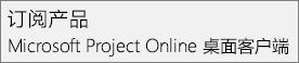 """订阅产品:Microsoft Project Online 桌面客户端显示在 Project 的""""文件"""">""""帐户""""部分时的屏幕截图。"""