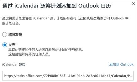 """""""向 Outlook 日历添加计划"""" 对话框的屏幕截图"""