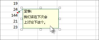 单击批注框的边缘以移动或调整其大小