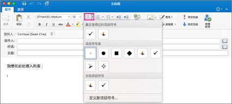 突出显示想要将转换为列表的文本,然后单击项目符号或编号按钮