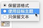 将文本粘贴到 Outlook for Mac 中的粘贴选项