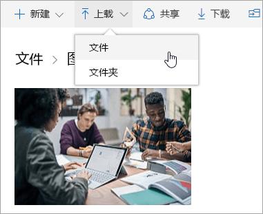 显示在 OneDrive 中何处上传文件的屏幕截图