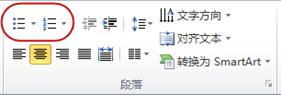 """""""段落""""组中的项目符号和编号按钮"""