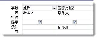 图像显示具有 is null 条件的查询设计器