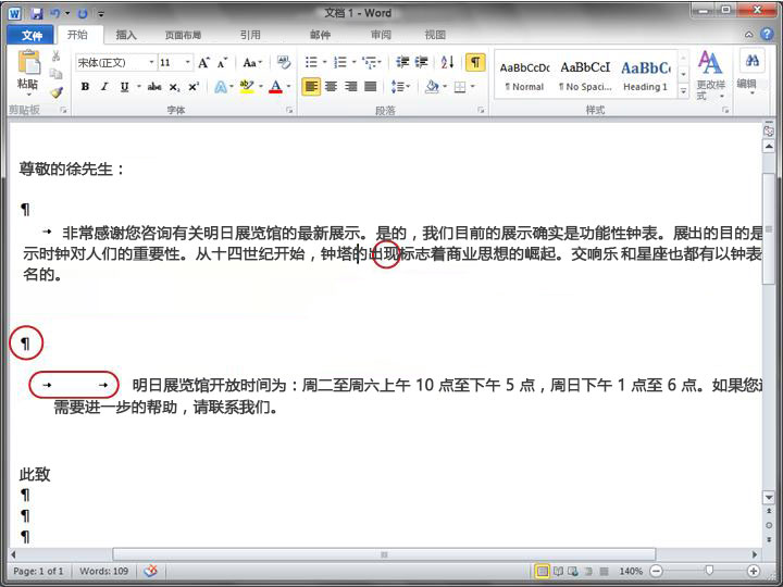 Word 2010 文档