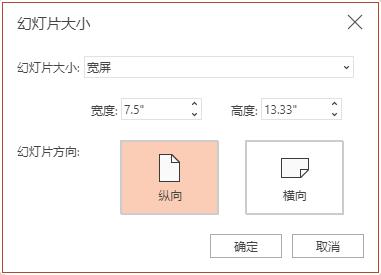 """在""""幻灯片大小""""对话框中,可以选择标准或宽屏纵横比,并且可以选择横向或纵向方向。"""