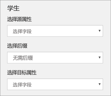 屏幕截图显示在学校数据同步中同步学生的 3 个设置,包括源属性、后缀和目标属性。