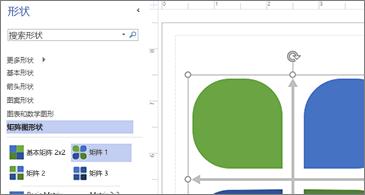 图像左半部分列出可用形状,右半部分显示选中的形状