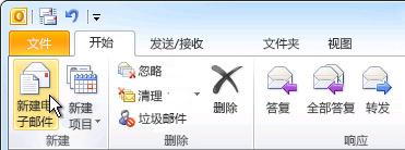"""功能区上的""""新建电子邮件""""命令"""