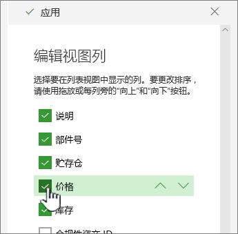 选中或取消选中要显示或隐藏列
