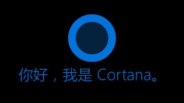 """屏幕上显示 Cortana 图标,图标下方显示""""你好,我是 Cortana""""。"""
