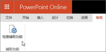 """一个屏幕截图,其中显示了""""审阅""""选项卡,且光标指向""""检查辅助功能""""选项。"""