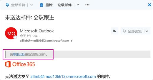 屏幕截图显示未送达退回邮件的一部分,其中有重新发送邮件的选项。