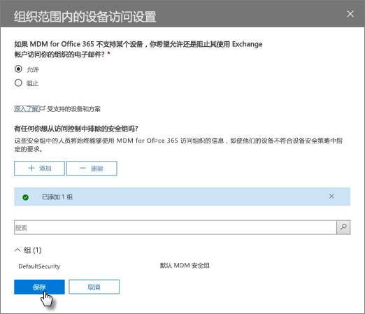 在组织范围内的设备访问设置选择从访问控制中排除的组。
